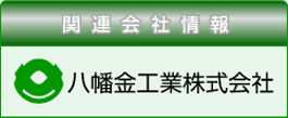 八幡金工業株式会社